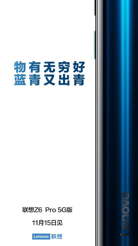 """联想Z6 Pro 5G版新配色官宣 """"青蓝又出青""""/11月15日见"""