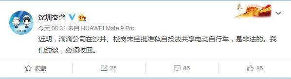 滴滴旗下在深圳投放共享电单车 深圳交警:是非法的