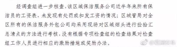 """西安市委督查室介入调查""""卫生检查人员扔烟头""""事情"""