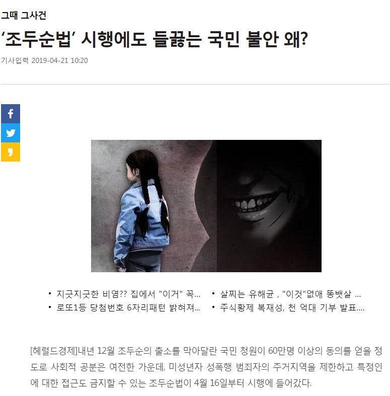 12年后,quot;素媛案quot;再成韩国焦点