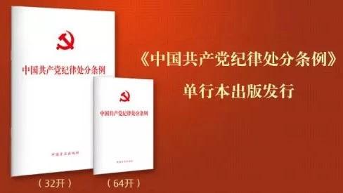 新版《中国共产党纪律处分条例》发布