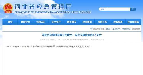 河北一公司发生火灾事故 造成7人死亡