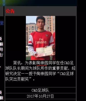 """▲上面这个缩写为""""C&D足球队""""的""""武汉理工大学控制与决策研究所""""足球队,便是担任该所所长一职的王攀组建的,而陶崇园同学则是该球队的一员"""