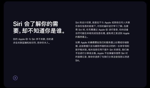 苹果更新用户隐私相关措施 将尽可能在设备端进行数据处理