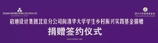 """启迪设计集团北京分公司向""""清华大学教育基金会-学生乡村振兴实践基金""""捐赠签约仪式在北京举行"""