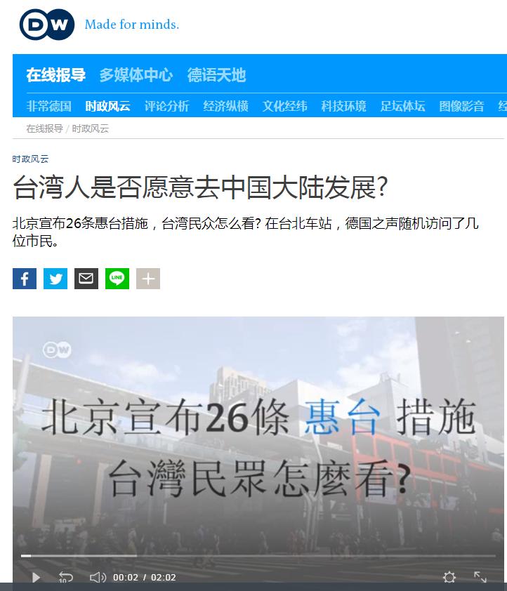 "<b>台湾民众怎么看""26条措施""?外媒做了个街采</b>"