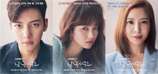 tvN新剧《请融化我》公开池昌旭X元真儿X尹世雅人物海报