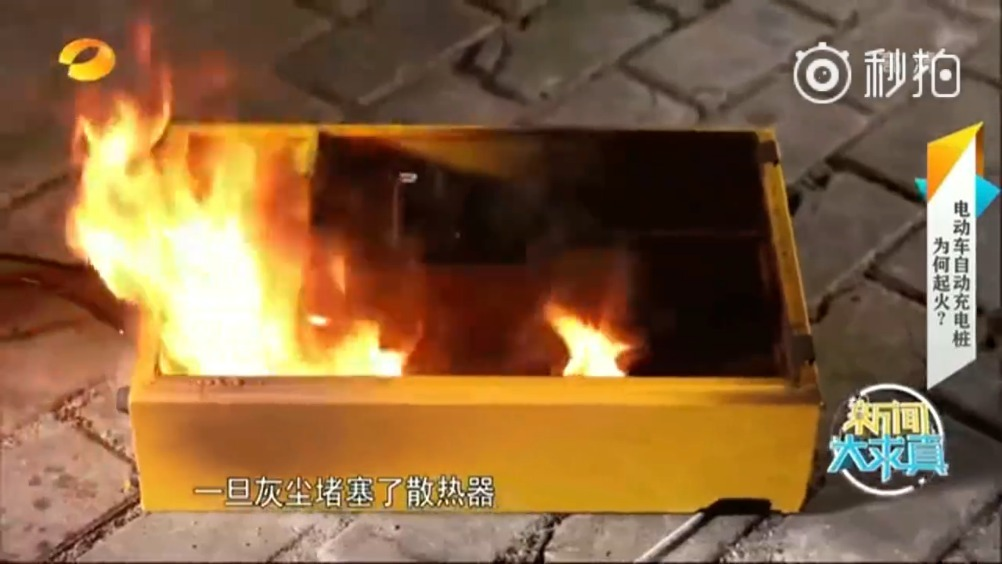 电动车自动充电桩为何起火?