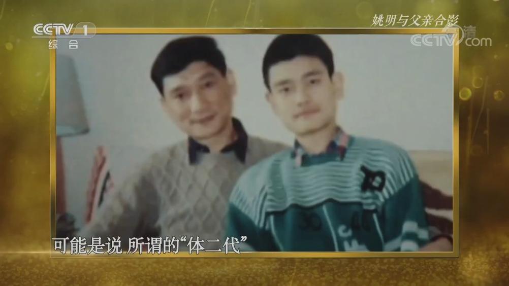 姚明在央视《朗读者》节目中回顾了自己的篮球生涯