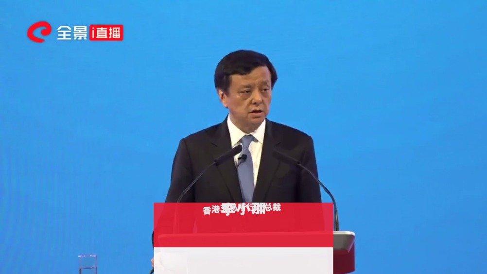 港交所李小加:同股不同权纳入港股通问询已结束 很快将推出