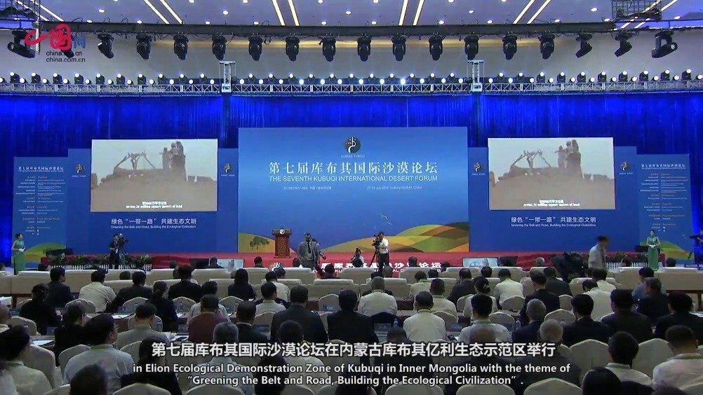 国际社会点赞库布其模式:荒漠化防治的中国经验