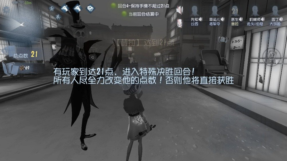 """第五人格新模式黑杰克""""Black Jack""""新玩法简介"""
