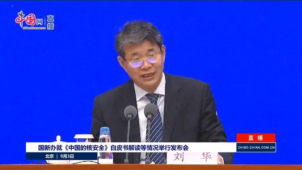 """刘华:核安全""""十三五""""规划各项目标基本满足进度要求"""