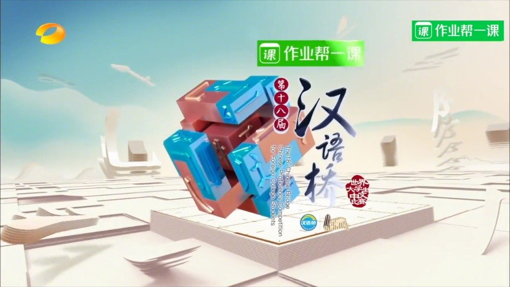 《汉语桥》冠军选手也在用作业帮一课 学习没错