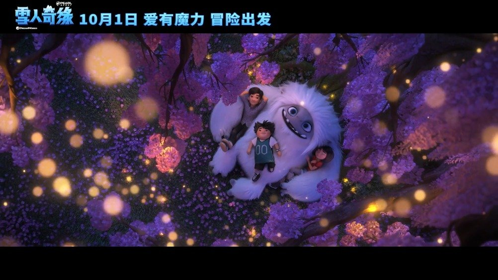 """该片讲述了三位都市少年和一位喜马拉雅小雪人""""大毛""""一起踏上长达3"""