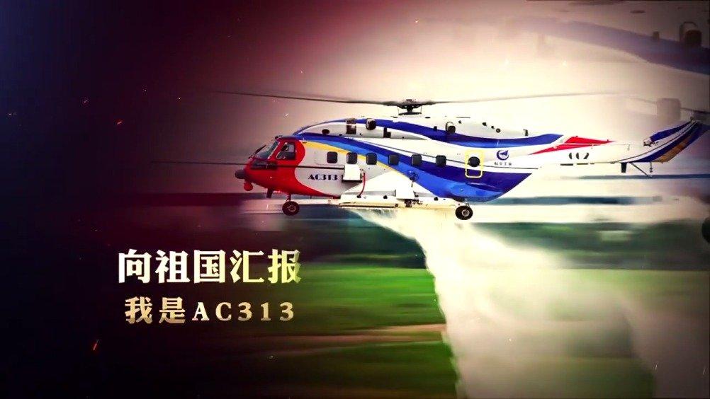 AC313直升机向祖国汇报!它想说些什么呢?