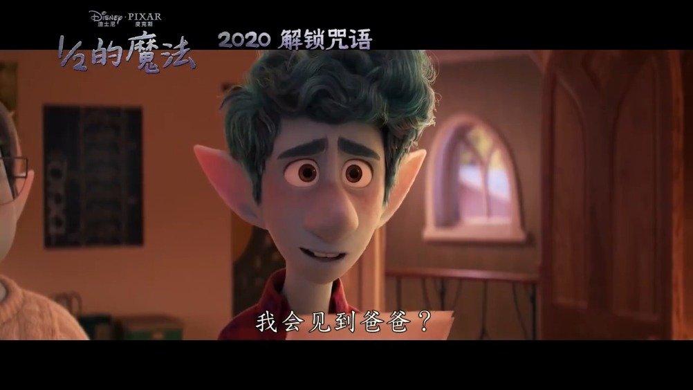 """动画电影《1/2的魔法》释出中字预告,""""星爵""""克里斯·帕拉特"""