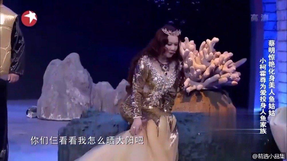 霍尊首次尝试搞笑,被蔡明狂怼,人鱼公主:他是人类标本!