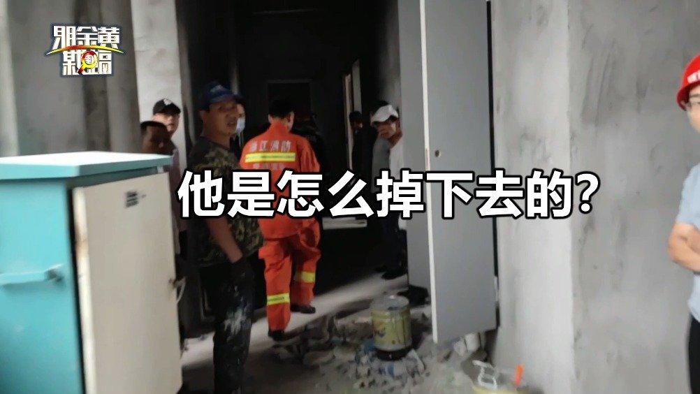 油漆工掉下电梯井  工友砸墙救人