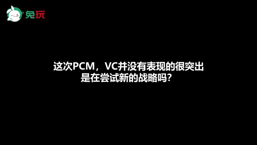兔玩专访VC   在PGC打出自己的风采