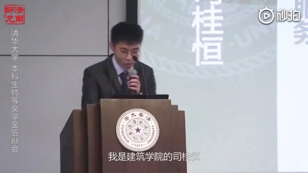 """清华大学本科生特等奖学金答辩会,围观""""神仙打架""""。"""