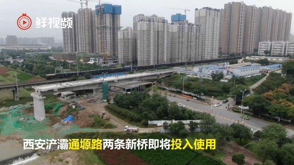 便民桥跨过东三环与浐河 浐灞生态区通塬路打通在即