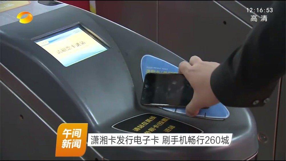 长沙城市一卡通潇湘卡发行电子卡 刷手机畅行260城