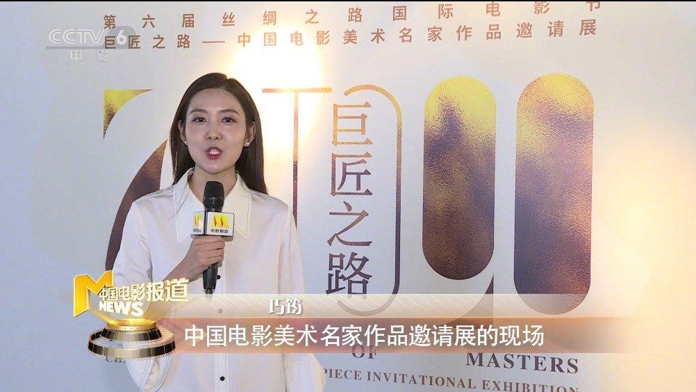 电影频道主播巧筠 带领您解密《红高粱》《荆轲刺秦王》美术设计