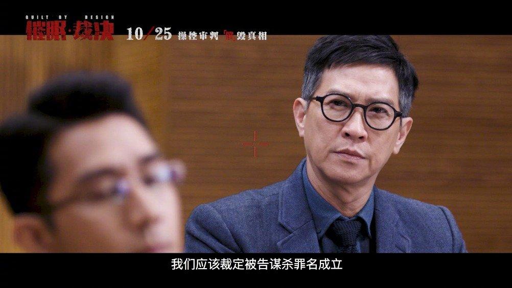 """《催眠·裁决》""""陪审团""""特辑曝光 张家辉以一敌六"""