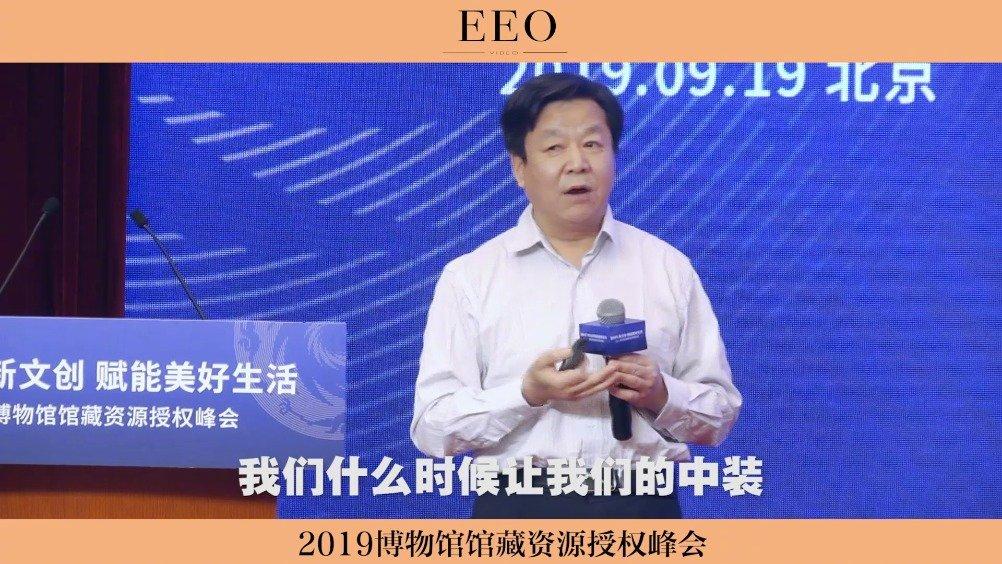 南京博物院院长龚良:把博物馆文创产品变成过去生活在今天的传承