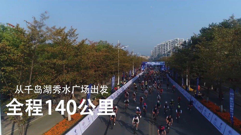 """2019中国·杭州""""中国电信杯""""第十三届环千岛湖国际公路自行车赛"""