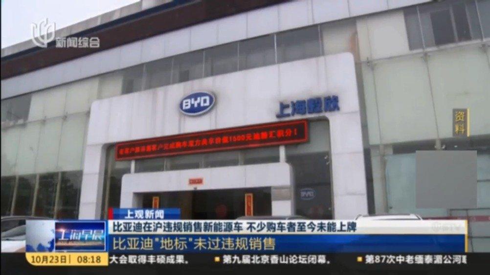 比亚迪被爆在沪违规销售新能源车,车主购车5个月未能上牌