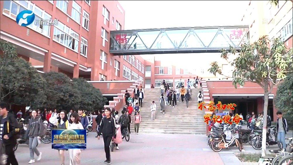 """《河南新闻联播》栏目报道——郑州大学:""""办好教育守初心"""