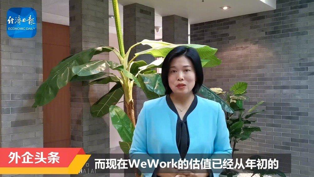 """拖累软银?WeWork宣布""""90天制胜计划"""""""