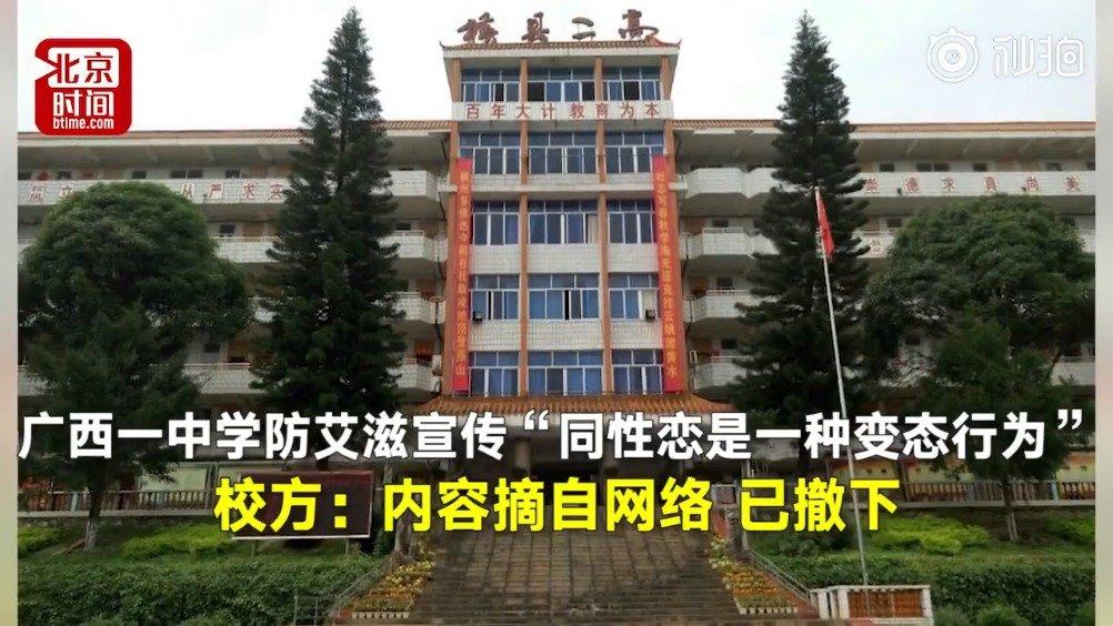 """【广西一中学防艾滋宣传,""""同性恋是一种变态行为"""" 校方:已撤下"""