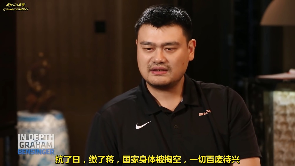 """姚明谈中国体育:""""中国的体育教育系统落后美国几十年,曾在体校"""