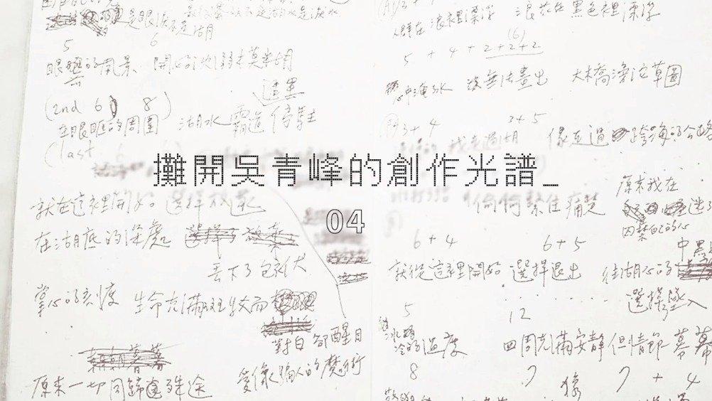 ┃攤開吳青峰的創作光譜 04┃