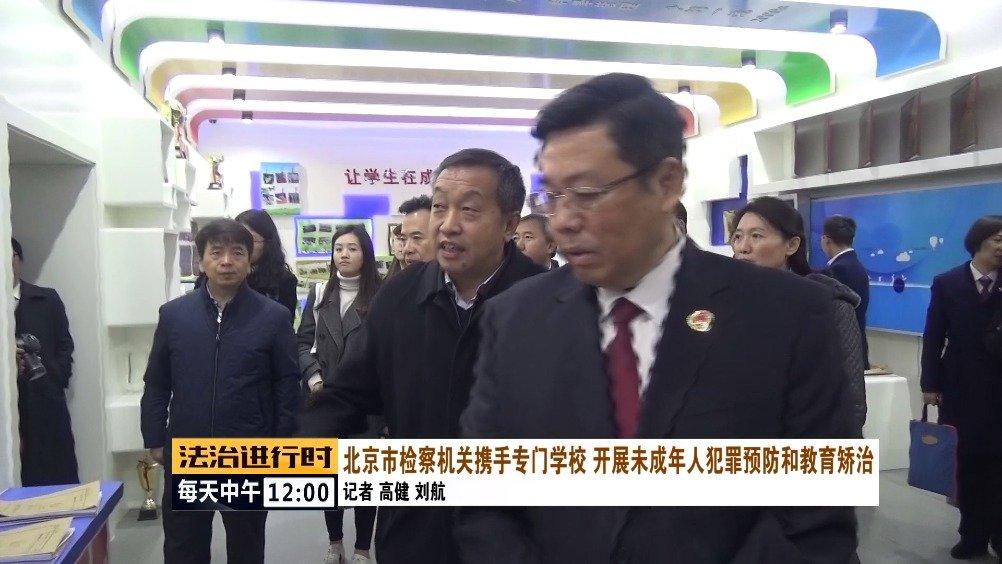 北京市检察机关与专门学校探索建立未成年人犯罪预防和教育矫治工