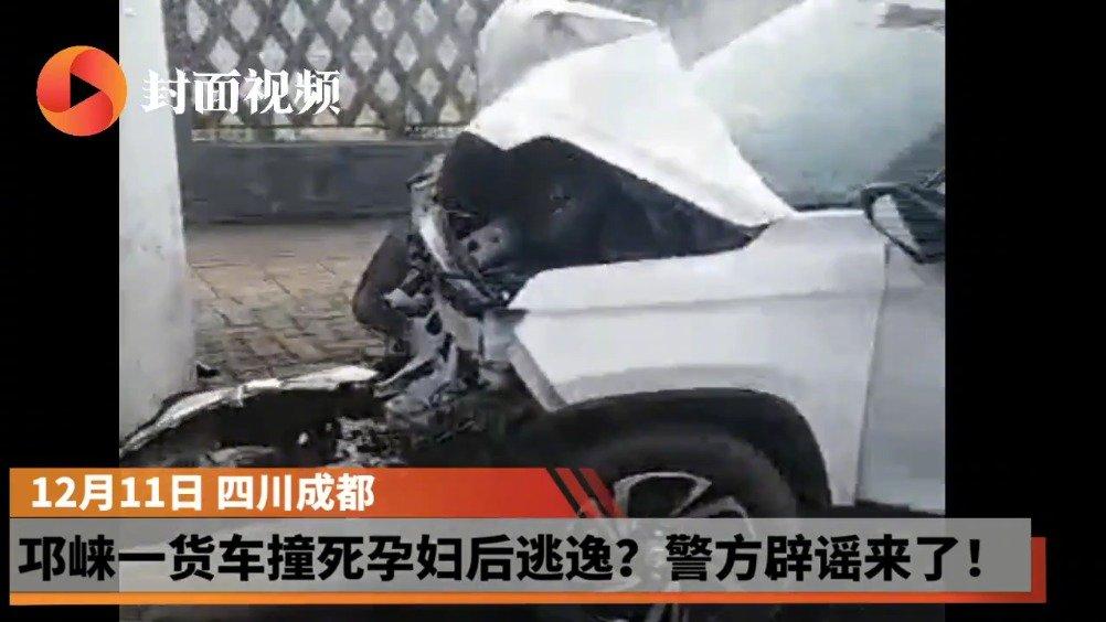 邛崃一货车撞死孕妇后逃逸?警方辟谣来了!