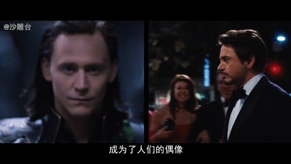 漫威版抖肩舞  那一天,托尼遇上了洛基...