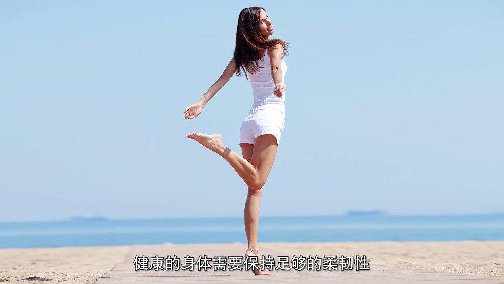 4个柔韧练习,帮你塑形美体