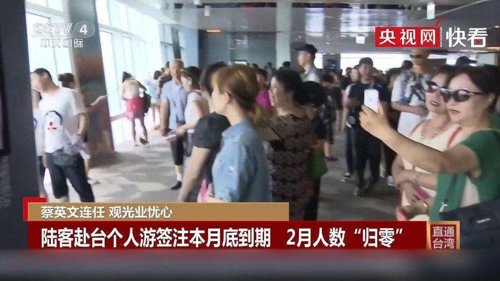 """赴台自由行陆客数量2月将""""归零"""" 台媒:台湾每月将蒸发45亿"""
