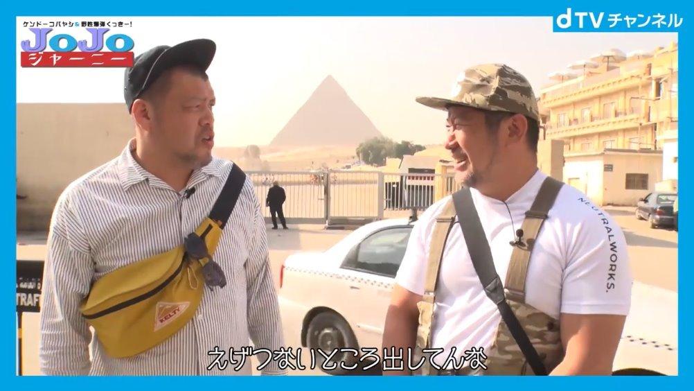小林剑道、川岛邦裕「JoJo Journey 埃及篇」