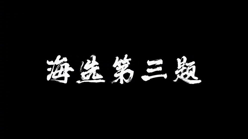 安哥诗词大会@王静读文史