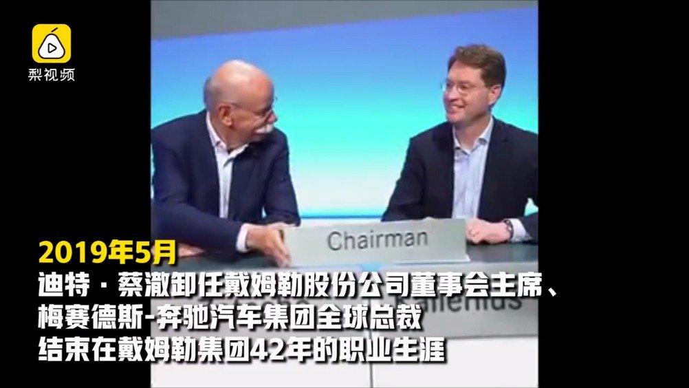 奔驰总裁蔡澈退休,宝马表达感谢