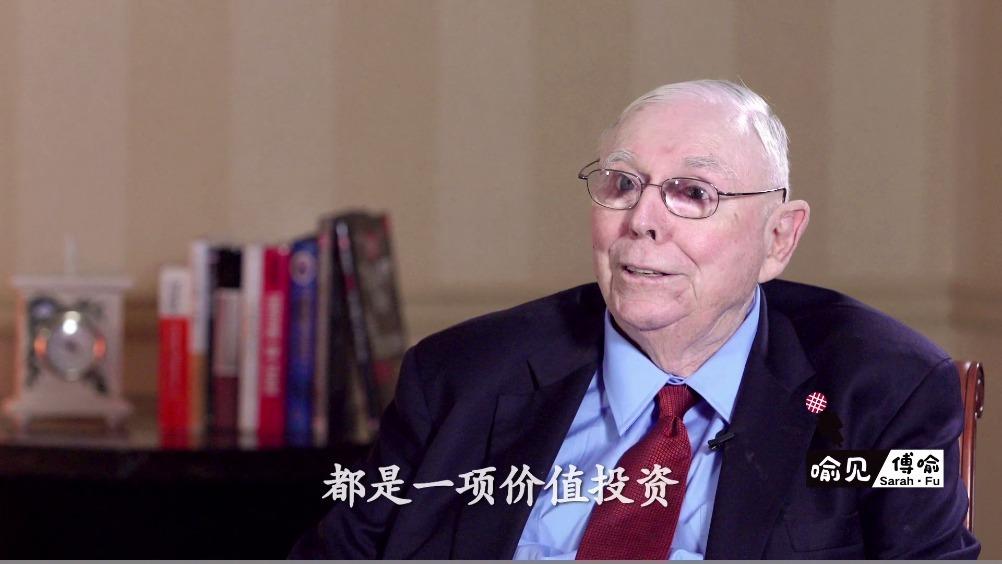 八年来首次面对中国媒体 喻见芒格独家专访上集