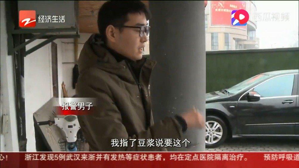 杭州一男子只因买豆浆却拿到豆奶,结果和早餐店老板杠上了