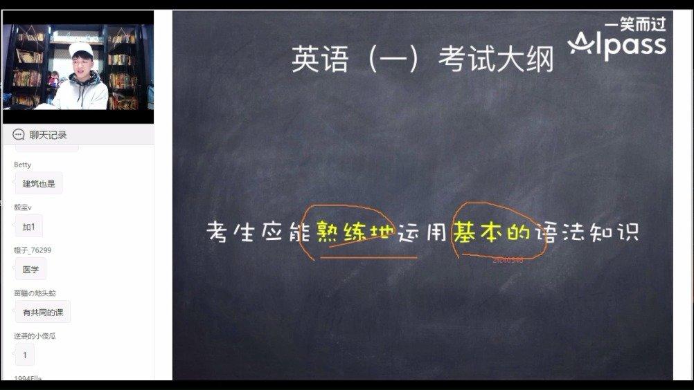 考研英语考试大纲