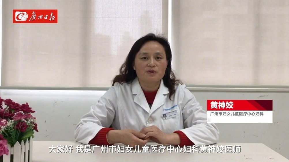 """【实力医生健康60秒 黄神姣:宫颈癌筛查,按这""""三阶梯""""法】"""