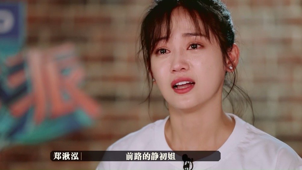 看到演技派里郑湫泓痛哭感谢张静初